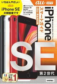 ゼロからはじめる iPhone SE 第2世代 スマートガイド au完全対応版【電子書籍】[ リンクアップ ]