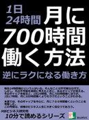 1日24時間、月に700時間働く方法。逆にラクになる働き方。10分で読めるシリーズ