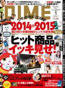 DIME (ダイム) 2015年 1月号