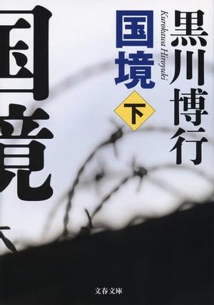 国境(下)【電子書籍】[ 黒川博行 ]