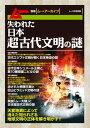 失われた日本超古代文明の謎【電子書籍】[ 並木伸一郎 ]