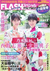 FLASHスペシャル グラビアBEST 2018年 7月30日 増刊号【電子書籍】