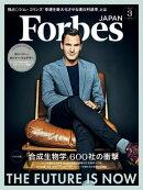 ForbesJapan 2020年3月号
