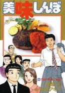 美味しんぼ(96)