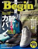 Begin(ビギン) 2018年4月号