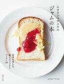 ムラヨシマサユキのジャムの本