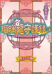 瑠璃龍守護録12お迎えします、花嫁様!!電子DX版(ビーズログ文庫)