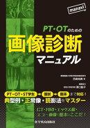 PT・OTのための画像診断マニュアル