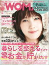 日経ウーマン 2019年4月号 [雑誌]【電子書籍】