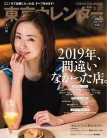 東京カレンダー 2020年2月号【電子書籍】