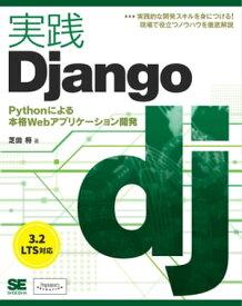 実践Django Pythonによる本格Webアプリケーション開発【電子書籍】[ 芝田将 ]