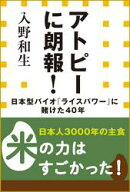 アトピーに朗報!日本型バイオ「ライスパワー」に賭けた40年(小学館新書)