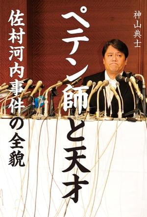 ペテン師と天才 佐村河内事件の全貌【電子書籍】[ 神山典士 ]