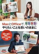 Mac Fan 特別編集号 MacとOfficeで、やりたいことを思いのままに