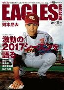 東北楽天ゴールデンイーグルス Eagles Magazine[イーグルス・マガジン]  第106号