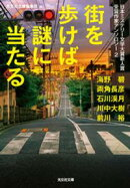 街を歩けば謎に当たる〜日本ミステリー文学大賞新人賞受賞作家アンソロジー2〜