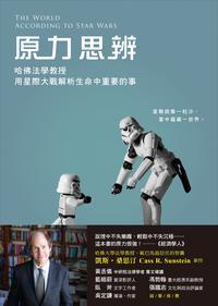 原力思辨:哈佛法學教授用星際大戰解析生命中重要的事The World According to Star Wars【電子書籍】[ 凱斯.桑思汀 ]