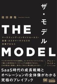 THE MODEL(MarkeZine BOOKS) マーケティング・インサイドセールス・営業・カスタマーサクセスの共業プロセス【電子書籍】[ 福田康隆 ]