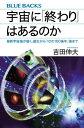 宇宙に「終わり」はあるのか 最新宇宙論が描く、誕生から「10の100乗年」後まで【電子書籍】[ 吉田伸夫 ]
