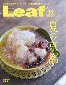 Leaf 2019年8月号