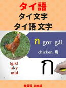 ? ??? Thai alphabet タイ文字, タイ語 文字 ( ??????????????? ???????????????? )