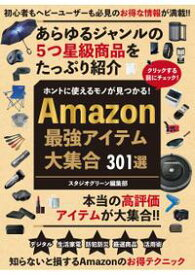 ホントに使えるモノが見つかる! Amazon最強アイテム大集合 301選【電子書籍】[ スタジオグリーン編集部 ]