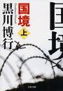 国境(上)【電子書籍】[ 黒川博行 ]