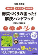 有機・無農薬 病虫害・生育不良・生理障害 野菜づくりの困った! 解決ハンドブック
