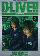 DーLIVE!!(3)