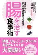 腸を治す食事術