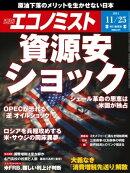 週刊エコノミスト 2014年11月25日号