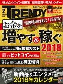日経トレンディ 2018年 2月号 [雑誌]