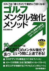 ゴルフ メンタル強化メソッド【電子書籍】[ 児玉光雄 ]
