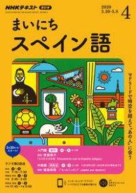 NHKラジオ まいにちスペイン語 2020年4月号[雑誌]【電子書籍】