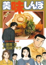 美味しんぼ(97)【電子書籍】[ 雁屋哲 ]