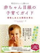 育児をもっと豊かに  赤ちゃん目線の子育てガイドーー尊敬しあえる関係を育む