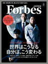 ForbesJapan 2017年2月号【電子書籍】[ atomixmedia Forbes JAPAN編集部 ]