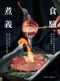 食驗煮義:克里斯丁&廚師漢克的創意廚房,讓?隨心所欲做出50道超美味料理!【電子書籍】[ 克里斯丁 ]
