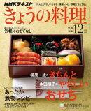 NHK きょうの料理 2018年12月号[雑誌]