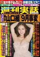週刊実話 9月20日号