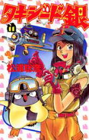 タキシード銀(11)