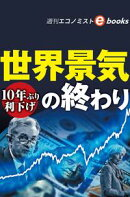 世界景気の終わり(週刊エコノミストeboks)