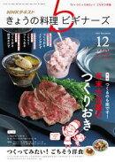 NHK きょうの料理 ビギナーズ 2018年12月号[雑誌]