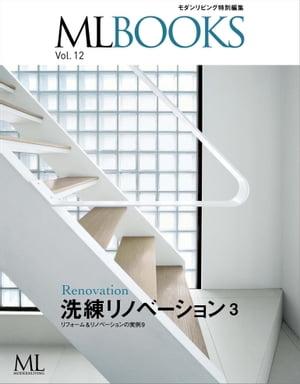 ML BOOKSシリーズ 洗練リノベーション3 リフォーム&リノベーションの実例9【電子書籍】[ モダンリビング編集部 ]