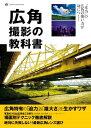 広角撮影の教科書【電子書籍】