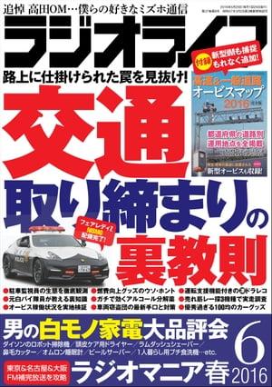 ラジオライフ 2016年 6月号【電子書籍】[ 三才ブックス ]