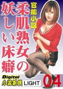 【官能小説】柔肌熟女の妖しい床癖 04