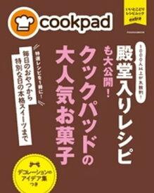 クックパッドの大人気お菓子【電子書籍】[ クックパッド株式会社 ]