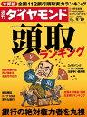 週刊ダイヤモンド 15年9月19日号【電子書籍】[ ダイヤモンド社 ]