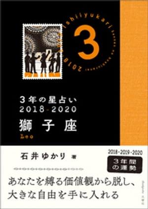 3年の星占い 獅子座 2018-2020【電子書籍】[ 石井ゆかり ]